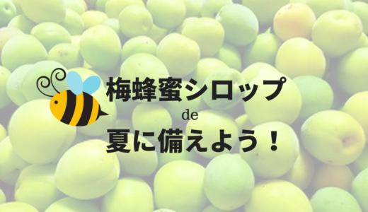 梅雨の晴れ間に、梅蜂蜜シロップをつくりました